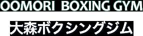 大森ボクシングジム